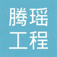 贵州腾瑶工程设计有限公司