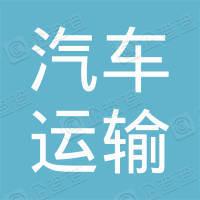 三门峡市汽车运输有限责任公司卢氏分公司