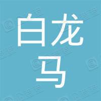 内蒙古白龙马网络科技有限公司