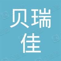 上海贝瑞佳置业发展有限公司