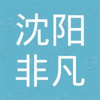 沈阳非凡创意动画制作有限公司