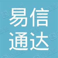 北京易信通达科技有限责任公司