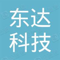 咸宁市东达科技有限公司