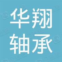山西省汾阳市华翔轴承有限公司