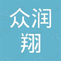 内蒙古众润翔科技有限公司