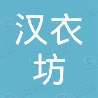邳州汉衣坊电子商务有限公司