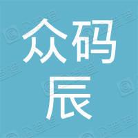 内蒙古众码辰科技有限公司