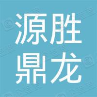 南京源胜鼎龙建材有限公司