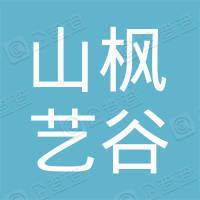 临澧县山枫艺谷艺术学校有限公司