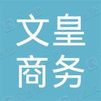 苏州文皇商务信息咨询有限公司