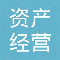 上海闵行浦江镇资产经营有限公司