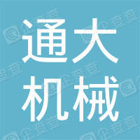 启东通大机械有限公司