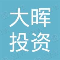 深圳大晖投资有限公司