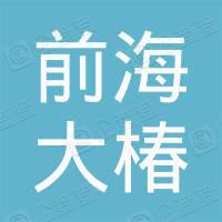 深圳前海大椿创业投资有限公司