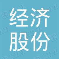 昌乐县红河镇朱汉村经济股份合作社