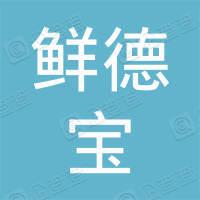 鲜德宝食品供应链(深圳)有限公司