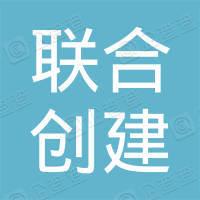 北京联合创建开发建设集团股份有限公司第一分公司