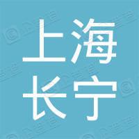 上海长宁房地产经营有限公司