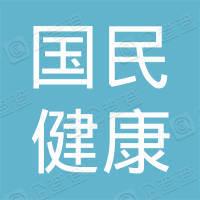 天津国民健康技术有限公司
