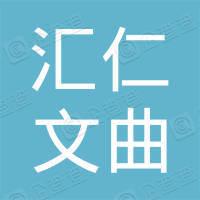 宁波梅山保税港区汇仁文曲投资合伙企业(有限合伙)