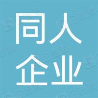 泰州同人企业管理咨询合伙企业(有限合伙)