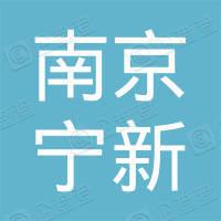 南京宁新金属制品加工有限公司