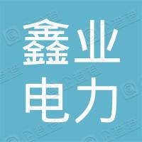 珠海鑫业电力科技有限公司
