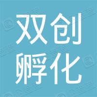 上海双创孵化投资中心(有限合伙)
