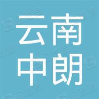 云南中朗生物科技有限公司