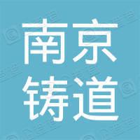 南京铸道钢结构有限公司