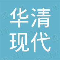 西安华清现代工程技术研究院有限公司