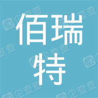 陕西佰瑞特科技集团有限公司