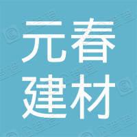 威县元春建材销售有限公司