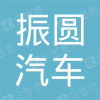 上海振瑷汽车服务有限公司