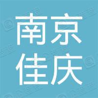 南京佳庆钢结构有限公司