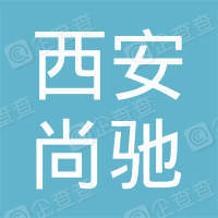 西安尚驰汽车维修服务有限公司