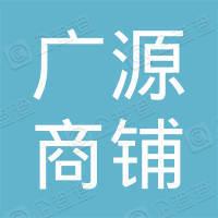 广州广源商铺转租管理服务有限公司