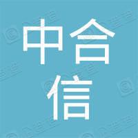 中合信商企业管理服务有限公司