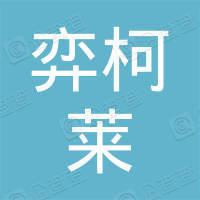 弈柯莱(台州)药业有限公司