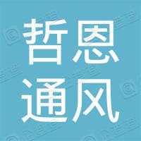 苏州哲恩通风换热设备有限公司