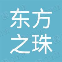 东方之珠文化投资有限公司