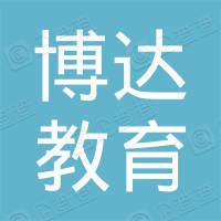 浙江博达教育科技有限公司