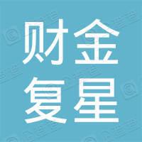 济南财金复星惟实股权投资基金合伙企业(有限合伙)