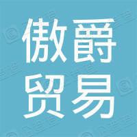 杭州傲爵贸易有限公司