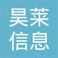 西安昊莱信息科技有限公司