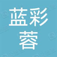 西安蓝彩蓉商务酒店有限公司