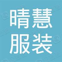 广州市晴慧服装厂