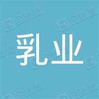 陕西圣唐卡儿洛妮乳业有限公司