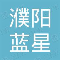濮阳蓝星新材料有限公司