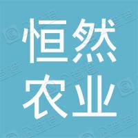 四川恒然农业发展有限公司